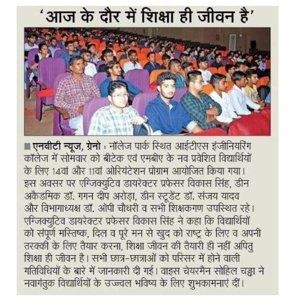 ​ITS Engineering College, Greater Noida celebrates B. Tech and MBA 1st Year Orientation Program